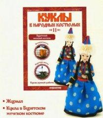 Куклы в народных костюмах № 11 Кукла в бурятском женском костюме