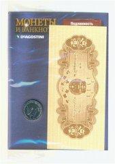 Монеты и банкноты № 21 1 фын (Китай), 5 сентаво (Никарагуа)