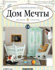 Дом Мечты №14 - Обеденный стол