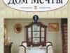 Дом Мечты №1 Столовый сервиз