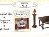 Дом Мечты №11 - Кухонный стол и Подставка с бюстом
