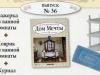 Дом Мечты №35 Этажерка и коврик для ванной комнаты