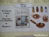 Дом Мечты №49 Кухонная утварь и Баночки со специями