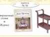 Дом Мечты №56 Сервировочный столик