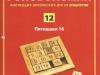 Занимательные головоломки №12 - Пятнашки 16