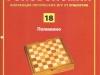 Занимательные головоломки №18 – Полимино
