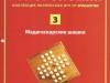 Занимательные головоломки №3 Мадагаскарские шашки