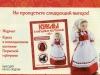 Куклы в народных костюмах №18 Кукла в повседневно костюм Пермской губернии