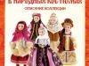 Журнал Куклы в народных костюмах (ДеАгостини)