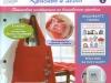 Журнал Вышивка Крестом Красиво и Легко Hachette