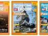 Журнал Путешествие по Европе
