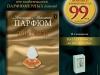 Журнал Парфюм Коллекция миниатюр (ДеАгостини)