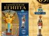 Журнал Тайны Богов Египта (Hachette Коллекция)