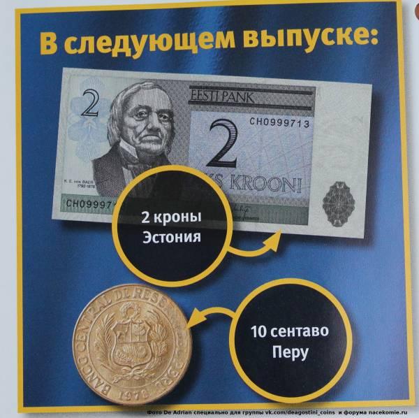Купить журнал монеты и банкноты 2 номер ленгипрохим