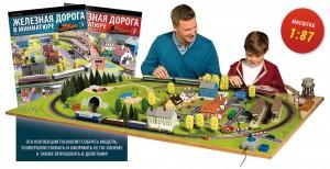 Железная дорога в миниатюре